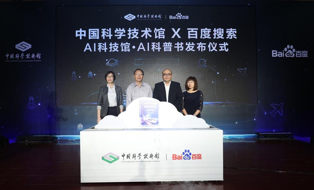 """百度与中国科技馆达成战略合作:用AI共建""""智慧科技馆"""""""