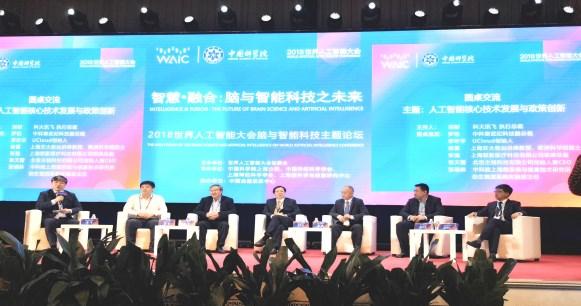 UCloudCEO季昕华出席世界人工智能大会主题论坛畅谈AI挑战与机遇