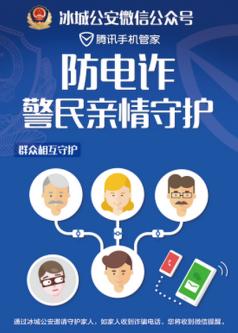 """腾讯手机管家联动哈尔滨警方推""""警民亲情守护""""功能,开启防御电信网络诈骗的新路径"""