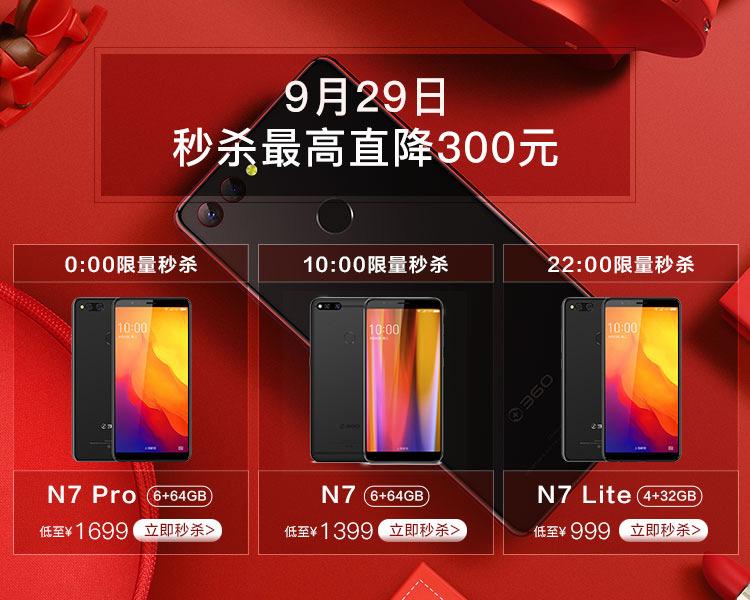 黄金周360手机N7 Pro疯狂促销 京东秒杀价直降300元