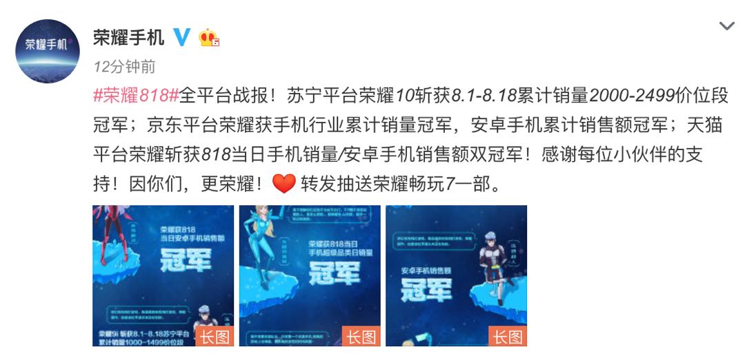 三大平台全面开花 荣耀手机斩获818当日苏宁/京东/天猫11项冠军
