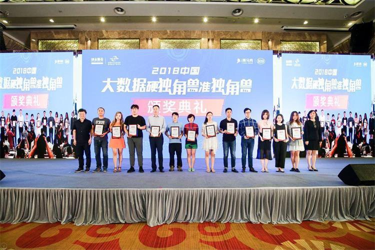 受资本认可 泰迪熊移动当选2018中国大数据独角兽