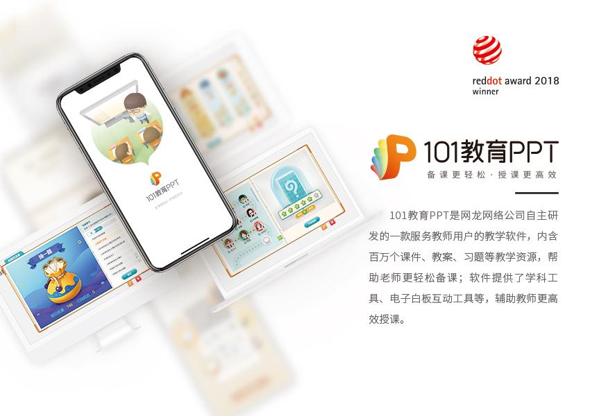 """网龙""""101教育PPT"""" 荣获教育软件第一个红点奖"""