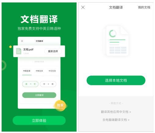 移动办公成职场常态 搜狗翻译App实现外文文档随传即译