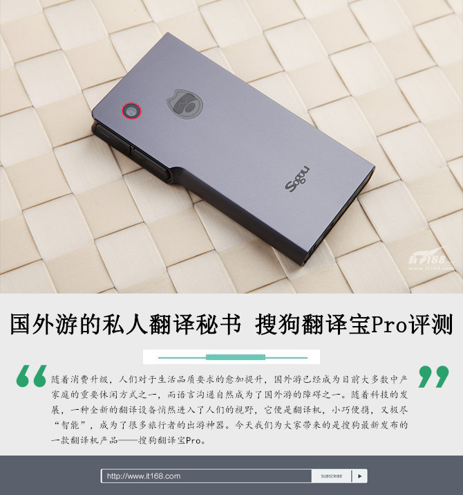 国外游的私人翻译秘书 搜狗翻译宝Pro评测