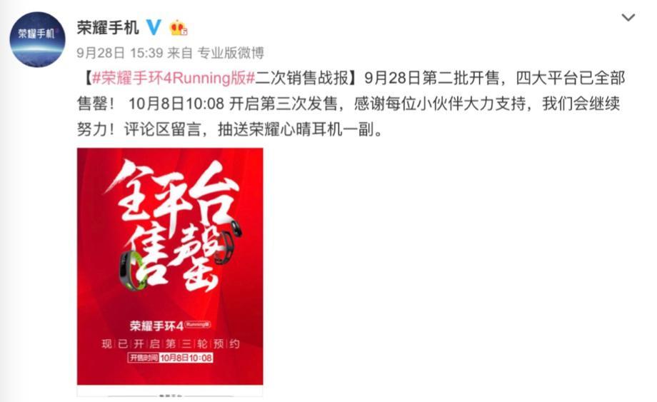 荣耀手环4Running版再度售罄,第三轮销售火爆预约中