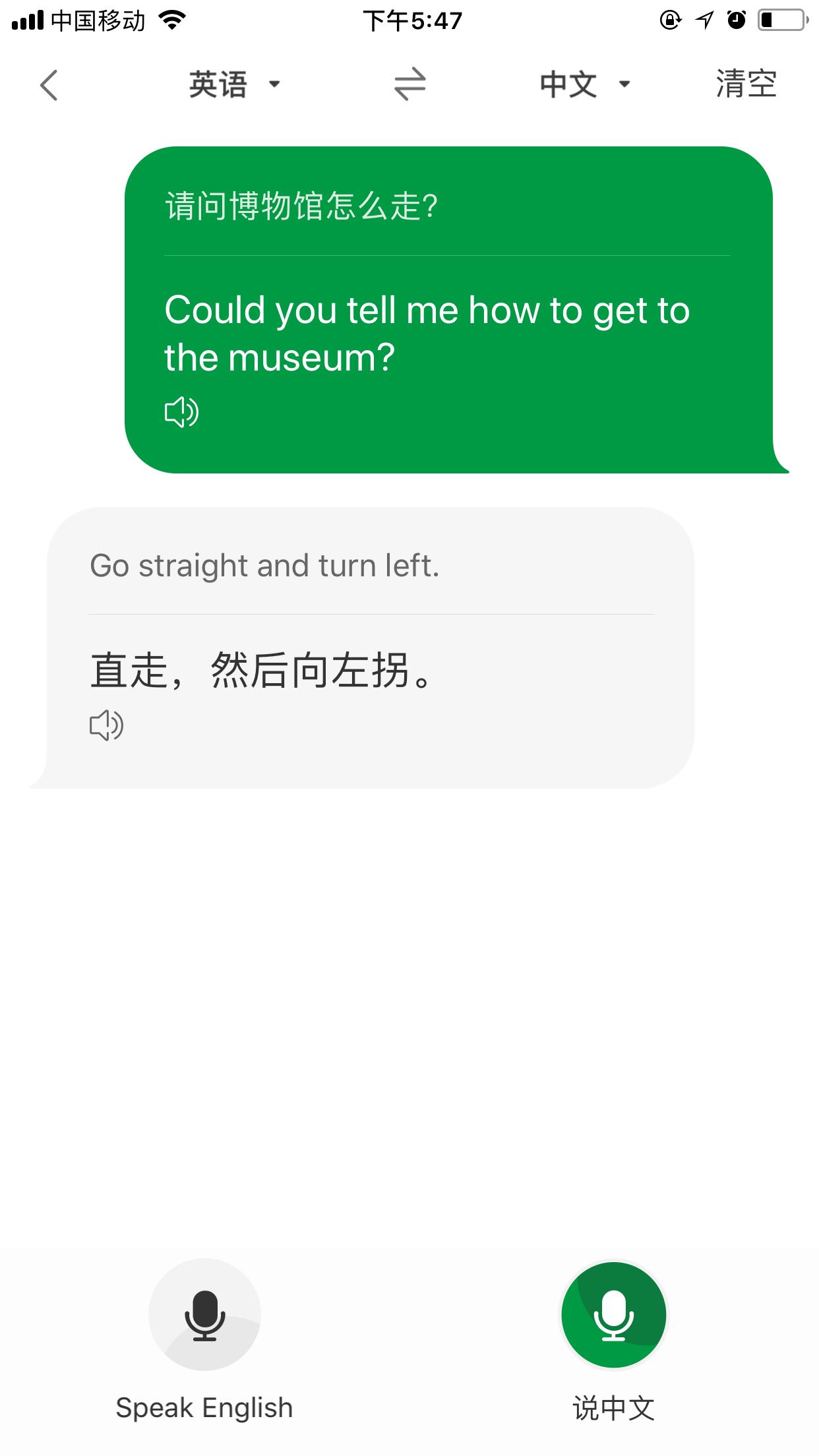 十一出境游迎高峰 必备清单怎能少了搜狗翻译App