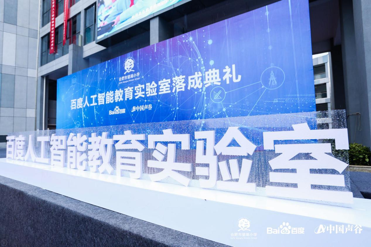 中国教育40年 百度教育大脑首家AI教育实验室落户合肥