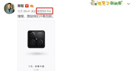 业界首款四摄手机将在十月亮相 联想S5 Pro期待一下!