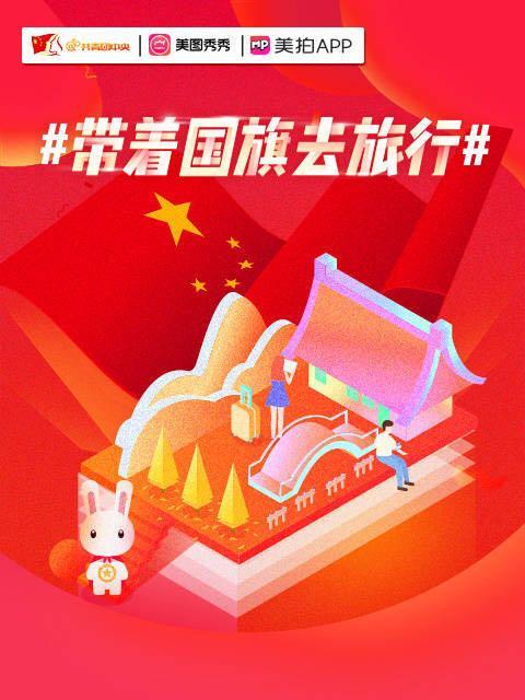 """共青团中央宣传部联合美拍发起""""带着国旗去旅行""""短视频征集活动"""