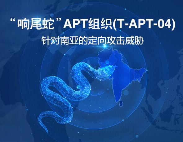 """腾讯安全首家揭露APT组织""""响尾蛇"""" 针对南亚国家发起定向攻击"""