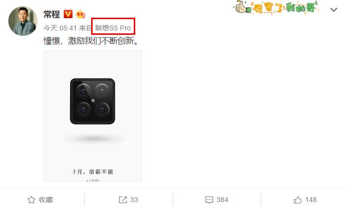 """""""浴霸本霸"""" 联想S5 Pro四摄手机超越华为Mate20"""