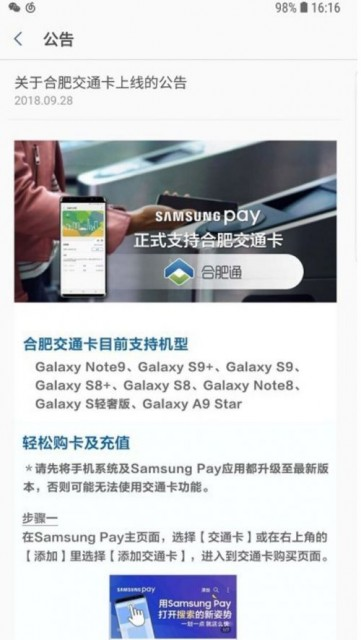三星8款机型Samsung Pay新增支持合肥通