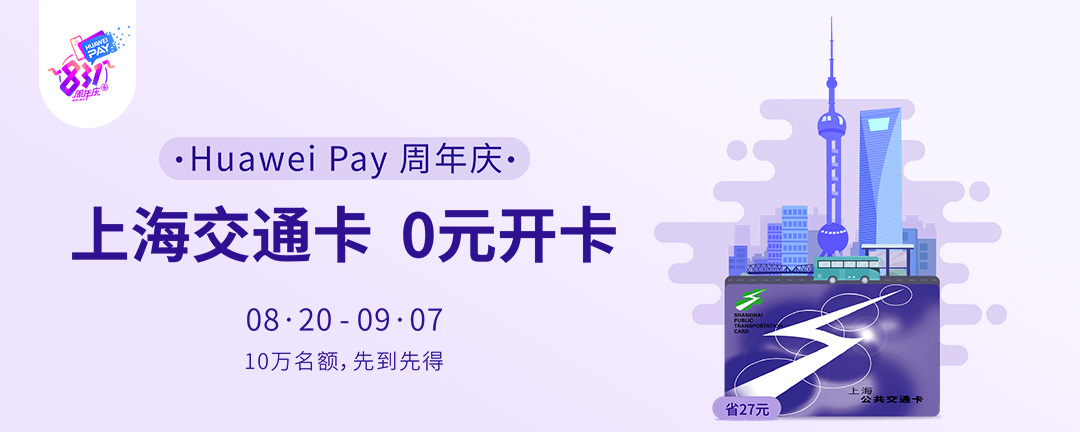 Huawei Pay周年庆福利第一波,上海交通卡免开卡费!