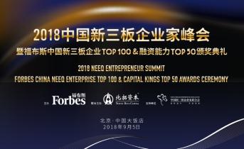 HCR慧辰资讯CEO赵龙受邀参加福布斯中国新三板企业TOP100颁奖典礼