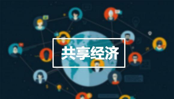 区块链六大发展趋势发布,迅雷链克开启共享经济新时代
