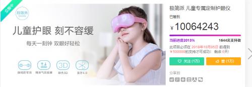 极简派儿童专属定制护眼仪上线京东众筹25天 众筹破千万