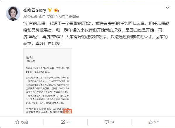 原华为消费者业务CMO张晓云回归荣耀 任战略和品牌发展官