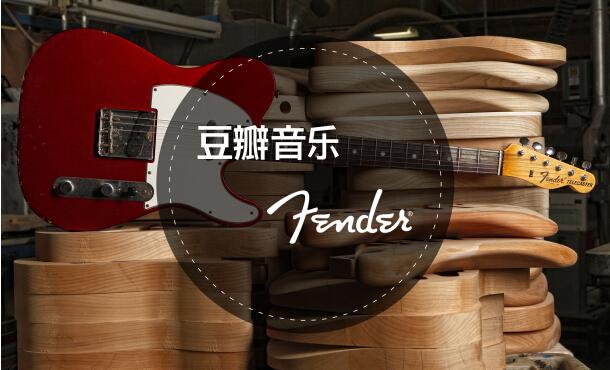 豆瓣音乐全面负责Fender中国区品牌传播业务