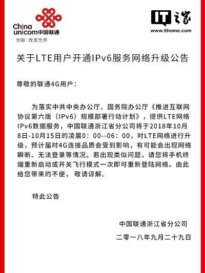 中国联通浙江:LTE IPv6网络升级10月8日开启