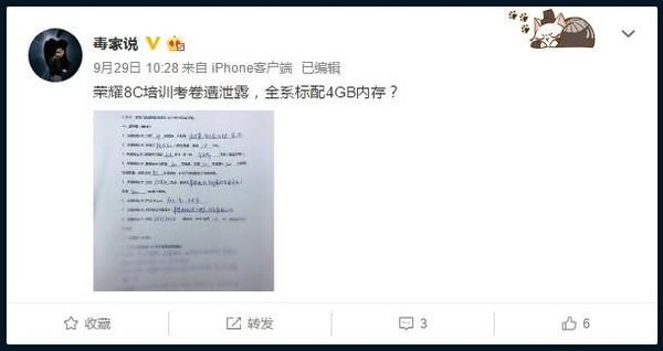 荣耀畅玩8C培训试题曝光 所有配置一览无遗!