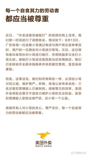 美团外卖:被打送餐员伤情稳定 三名涉案嫌疑人已被刑拘