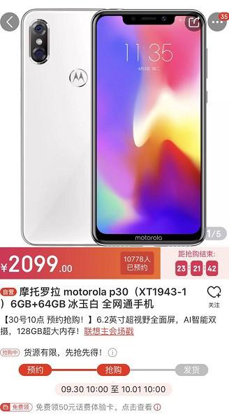 motorola p30国庆节震撼来袭,京东官网全线开售