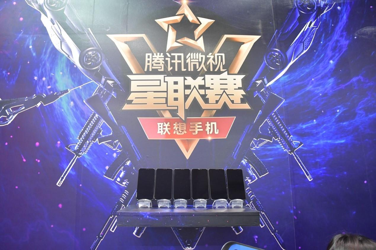联想Z5作为腾讯微视星联赛指定用机引爆2018 CHINA JOY