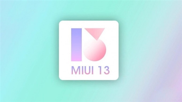 MIUI 13支持机型曝光