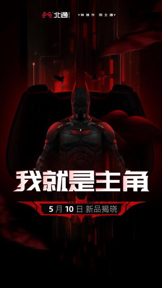 北通蝙蝠4游戏手柄外观首曝光 造型炫酷引热议!