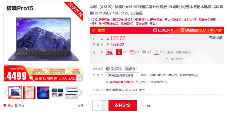 芯升级、感卓越 华硕破晓Pro15轻薄笔记本预售开启