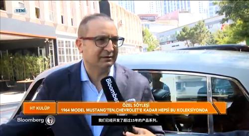 ABK Holding财务总监接受彭博专访:走在时代脉搏上的汽车收藏家(图2)