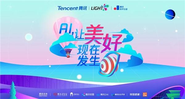 腾讯Light·公益创新挑战赛决赛倒计时2天,适老化设计让AI守护老年生活