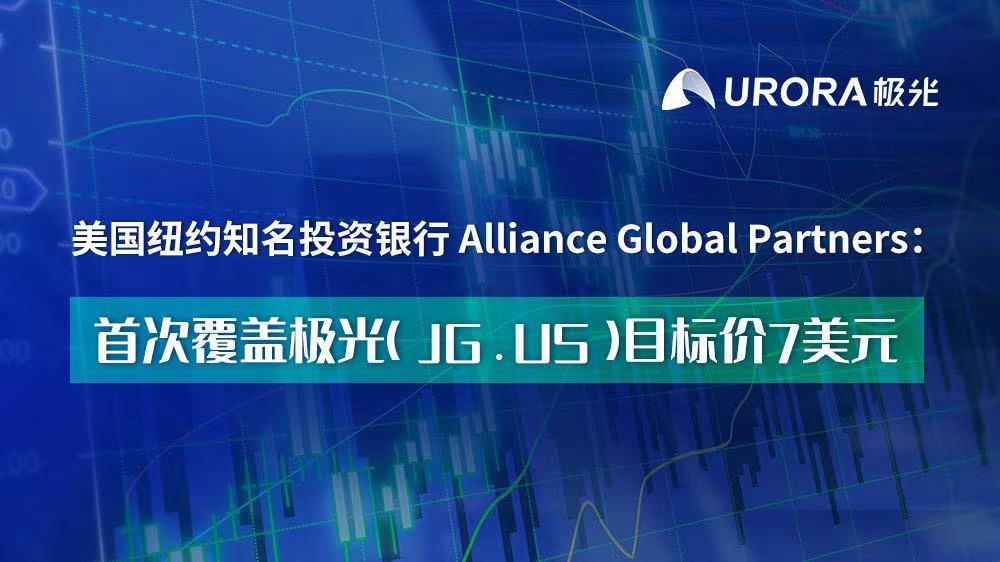 美国知名投行Alliance Global Partners首次覆盖极光:看高至7美元