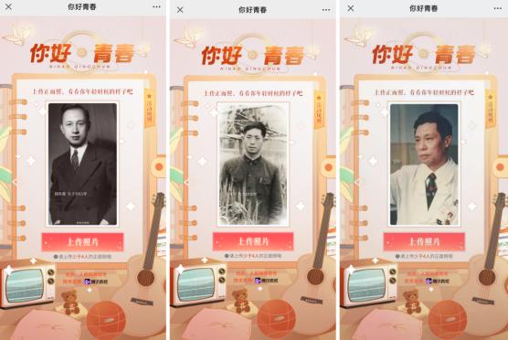 """腾讯微视上线""""你好·青春""""H5,这个青年节让爸妈也有""""少年感"""""""