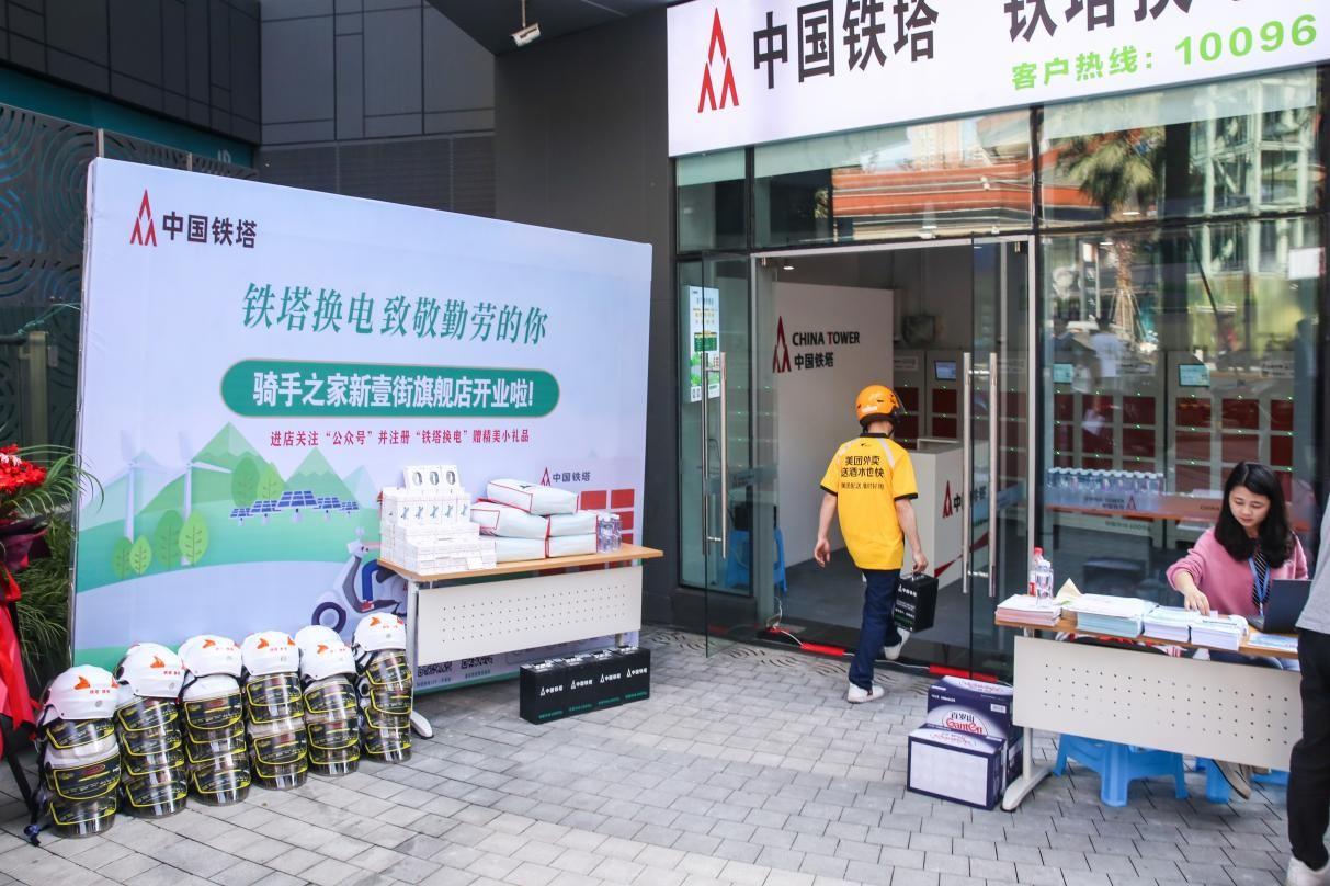 铁塔换电重庆主城建旗舰店 无限续航驱动美好生活