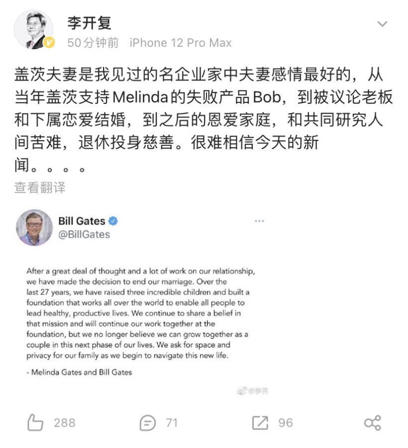 李开复评论比尔盖茨宣布离婚:很难相信今天的新闻