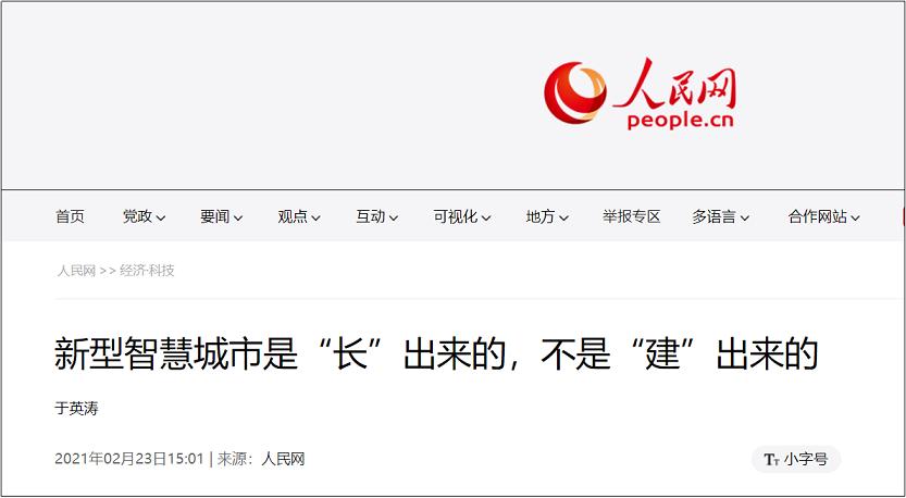 """新华三CEO于英涛在人民网刊登署名文章:以人为本,让新型智慧城市蓬勃""""生长"""""""