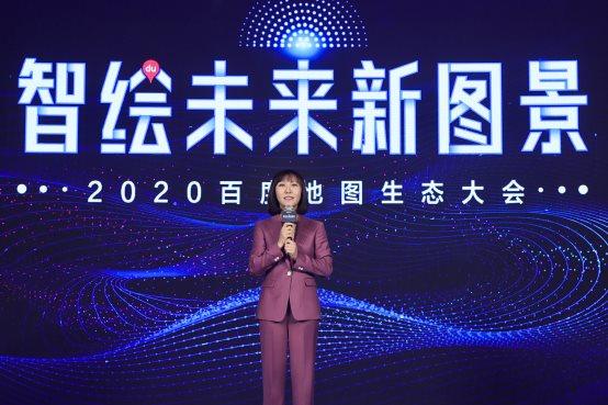 百度集团副总裁李莹:百度地图打造AI落地标杆 点睛智能化位置服务新图景