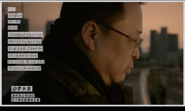 奋斗者罗永浩,让世界少一些本无必要的残酷