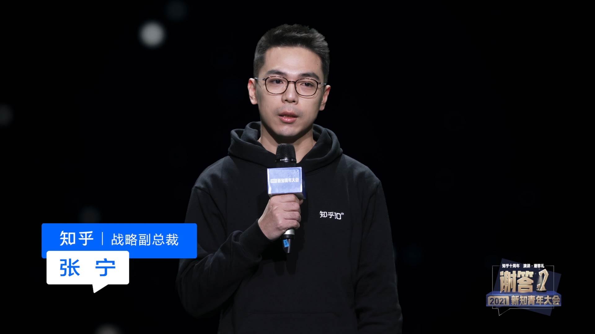知乎战略副总裁张宁:每一个创作都可能成为爆款