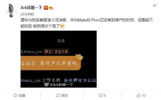华为李小龙辟谣 Mate 40 Pro+ 停产:还早着呢