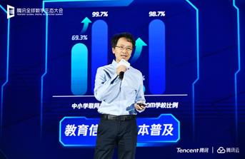 腾讯教育王涛:打通数字强连接,共筑教育新基建生态圈