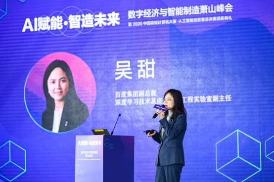百度吴甜:建立全周期服务体系,打造中国AI人才培养基石