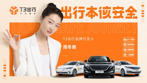 T3出行CEO崔大勇:成为B2C领先平台后 开辟巡网出租车和自动驾驶运营新赛道