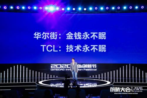 王煜全谈TCL技术永不眠,这是洞悉未来的决断力