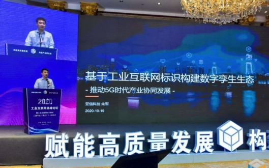 亚信科技朱军:基于工业互联网标识构建数字孪生生态