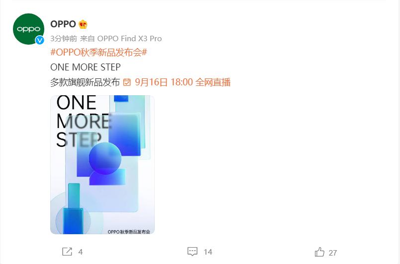 官宣:OPPO 秋季新品发布会将于 9 月 16 日召开,ColorOS 12 领衔