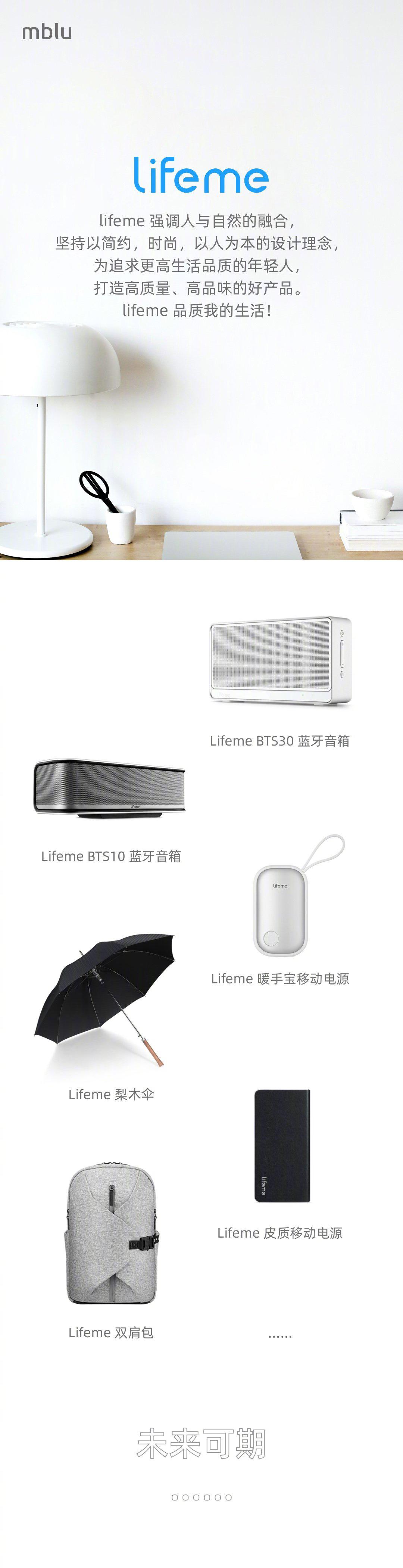 魅蓝青年良品系列定名 lifeme,官方微博账号已上线