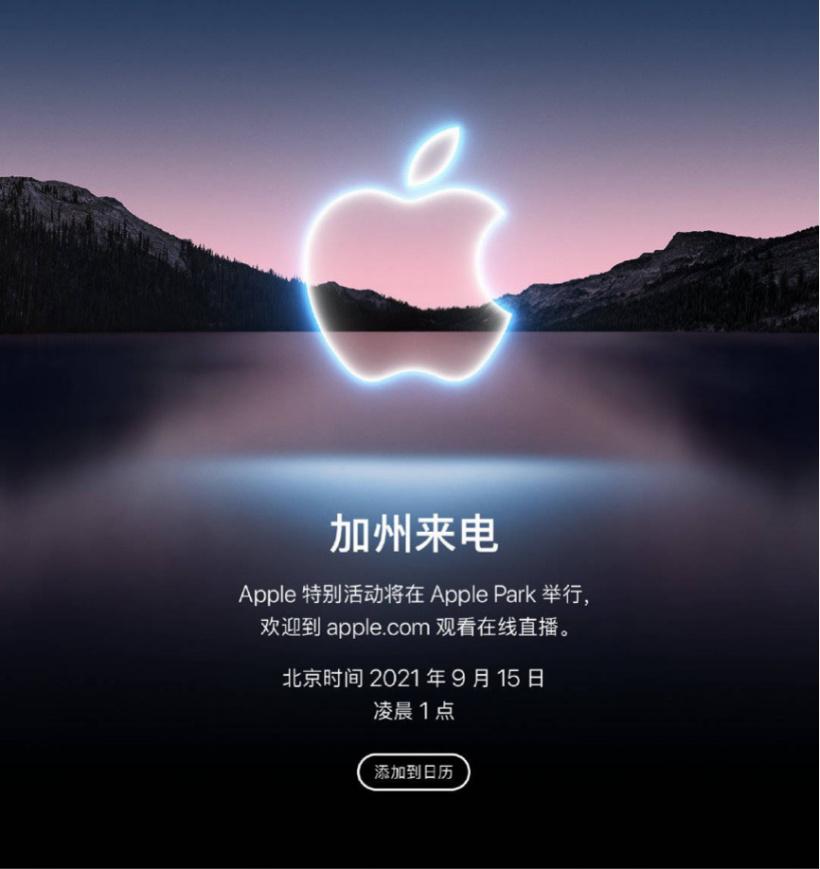 苹果发布会之前,iPhone 13/Pro 和 Apple Watch Series 7 前瞻汇总